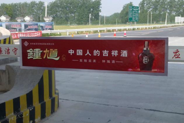 安徽省高速公路收费站道闸拉杆广告