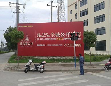 蚌埠市火车站出口对面友谊宾馆楼顶广告牌