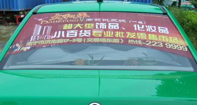 交警提示:汽车后挡玻璃贴广告是违法行为